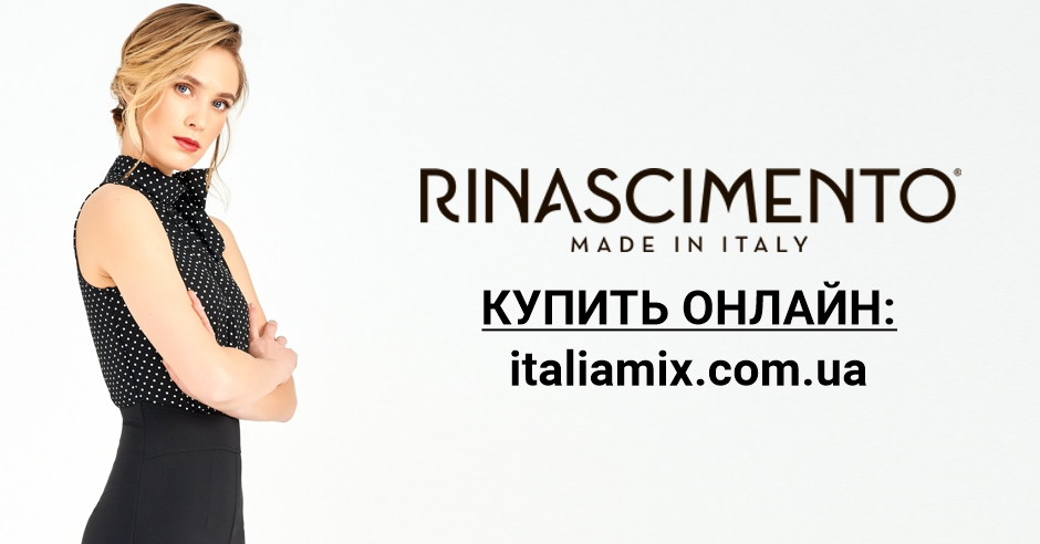 Купить одежду rinascimento в Киеве